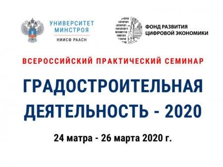 Всероссийский практический семинар «Градостроительная деятельность - 2020» начнет работу в Москве 24 марта