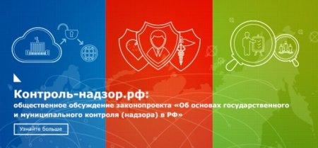 Законопроект о контрольно-надзорной деятельности переписали в очередной раз