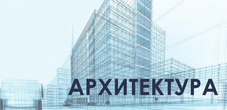 В Нацсовете при Президенте приняли решение о развитии квалификаций в проектировании, градостроительстве и инженерных изысканиях